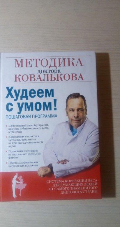 Доктора ковалькова метод похудения