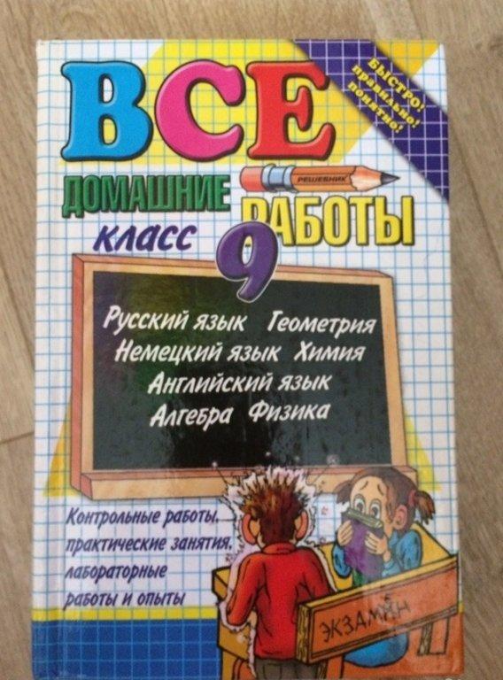 Москва класс решебник 2