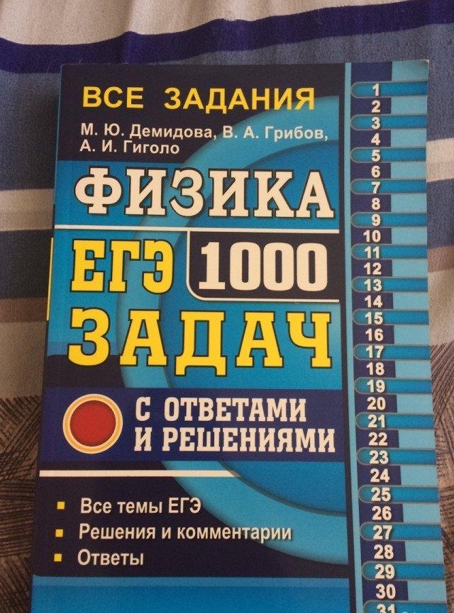 задача задачник по физике 1001