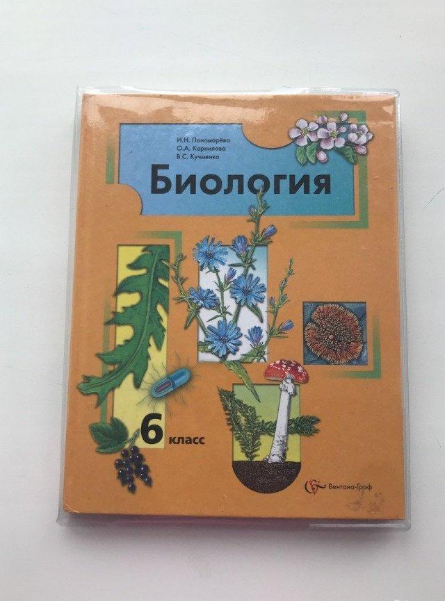 пономарева скачать учебник класс 6 биологии по гдз