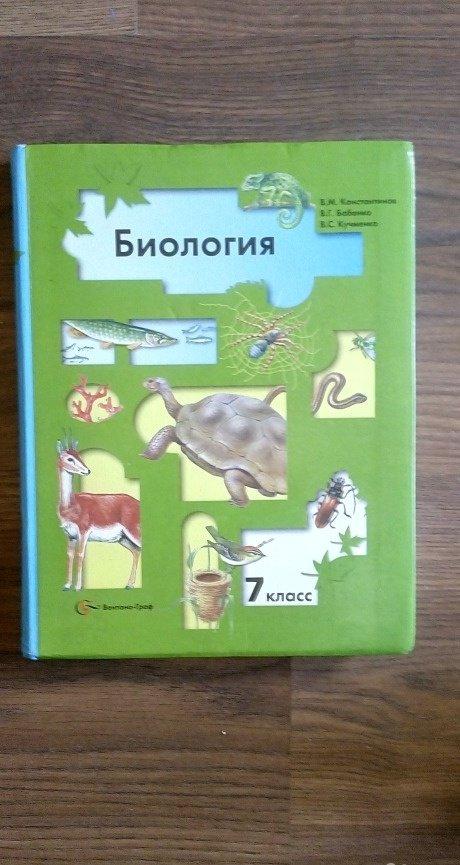 гдз по биологии 7 класс учебник константинов бабенко кучменко ответы на вопросы