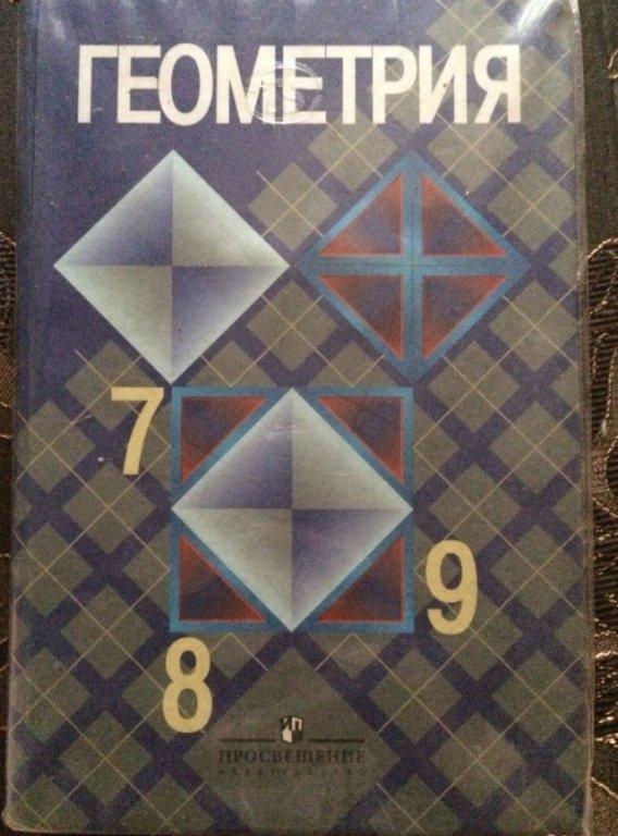 Гдз геометрия 8 класс атанасян просвещение 2018