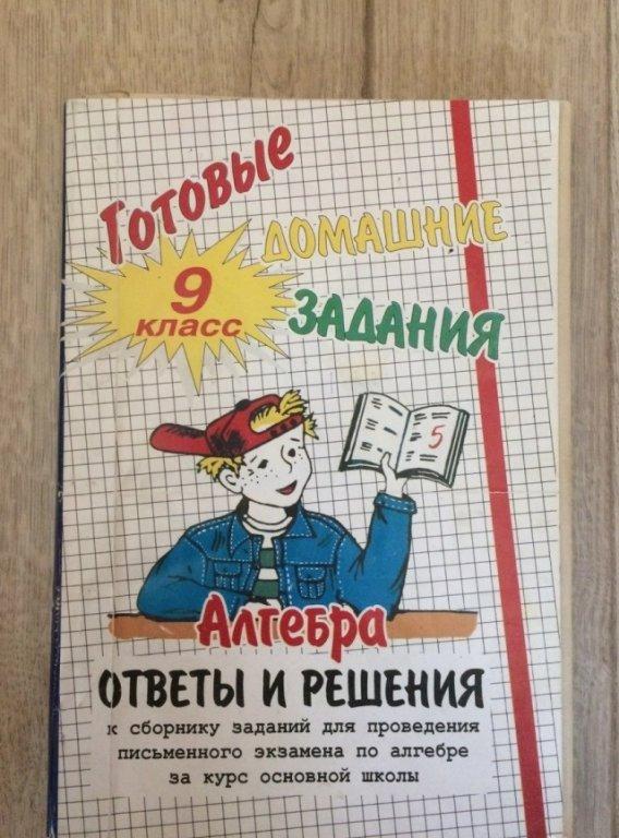 Книги решебник