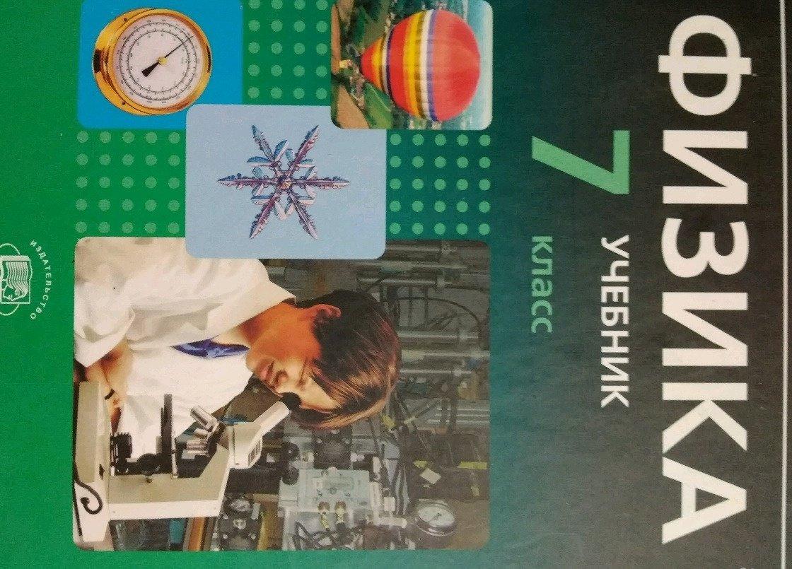 Физика 7 Класс Генденштейн Задачник И Учебник