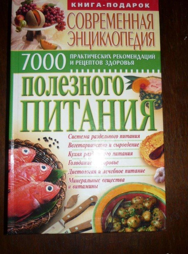 Борменталь рецепты диеты