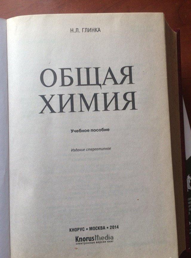 ГЛИНКА Н Л ОБЩАЯ ХИМИЯ СКАЧАТЬ БЕСПЛАТНО